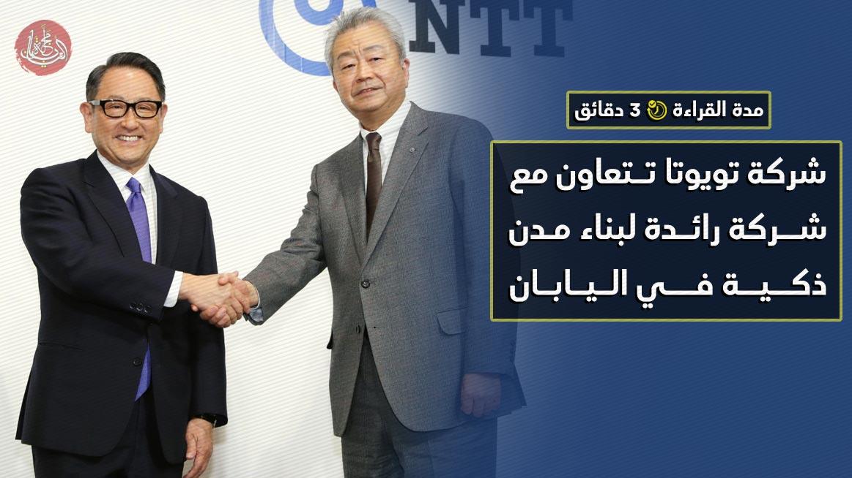 شركة تويوتا تتعاون مع شركة رائدة لبناء مدن ذكية في اليابان