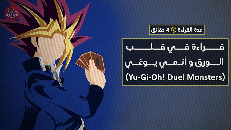 قراءة في قلب الورق و أنمي يوغي (Yu-Gi-Oh! Duel Monsters)