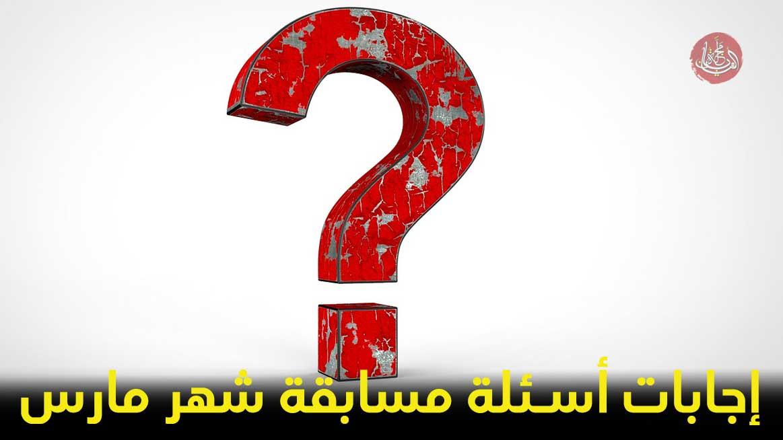 إجابات أسئلة مسابقة شهر مارس 2020
