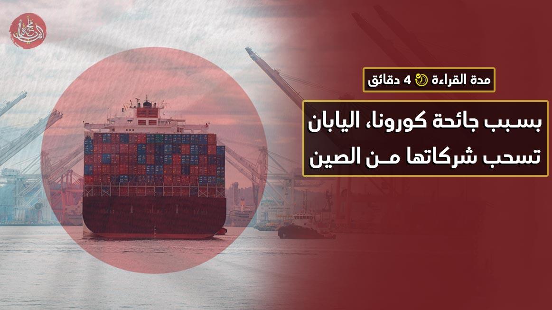 بسبب جائحة كورونا ، اليابان تسحب شركاتها من الصين