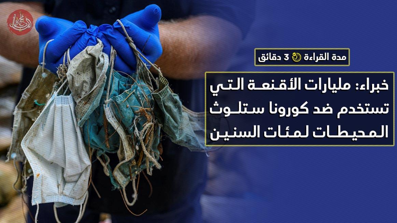 خبراء: مليارات الأقنعة التي تستخدم ضد كورونا ستلوث المحيطات لمئات السنين