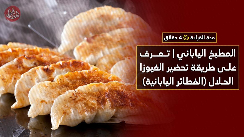 المطبخ الياباني | تعرف على طريقة تحضير الغيوزا الحلال (الفطائر اليابانية)