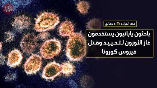 باحثون يابانيون يستخدمون غاز الأوزون لتحييد وقتل فيروس كورونا