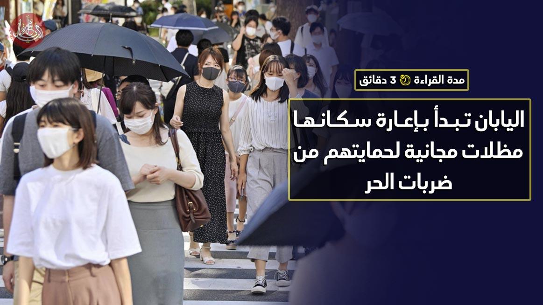 اليابان تبدأ بإعارة سكانها مظلات مجانية لحمايتهم من ضربات الحر