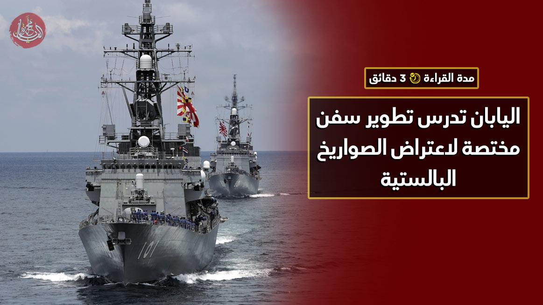 اليابان تدرس تطوير سفن مختصة لاعتراض الصواريخ البالستية