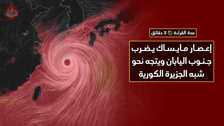 إعصار مايساك يضرب جنوب اليابان ويتجه نحو شبه الجزيرة الكورية