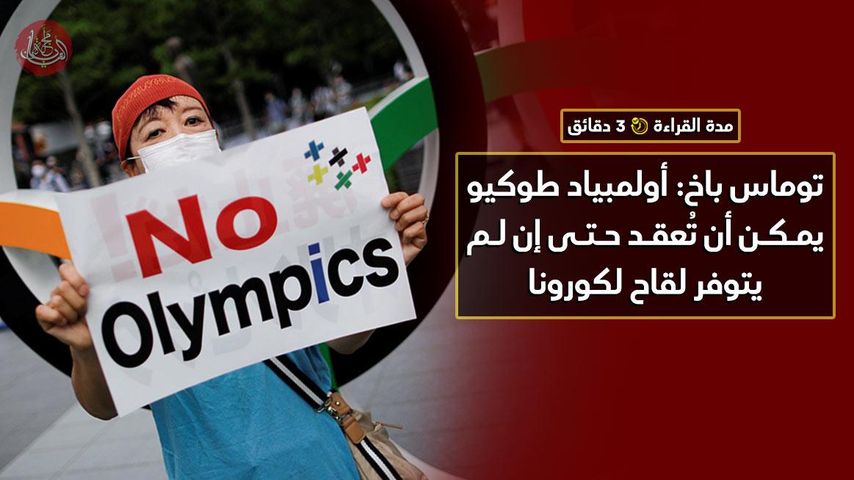توماس باخ: أولمبياد طوكيو يمكن أن تُعقد حتى إن لم يتوفر لقاح لكورونا