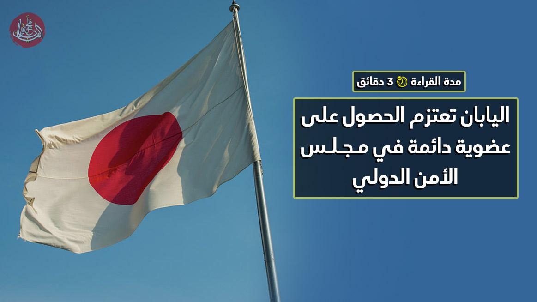 اليابان تعتزم الحصول على عضوية دائمة في مجلس الأمن الدولي
