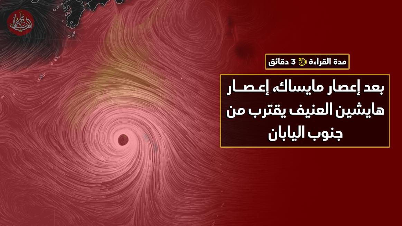 بعد إعصار مايساك، إعصار هايشين العنيف يقترب من جنوب اليابان