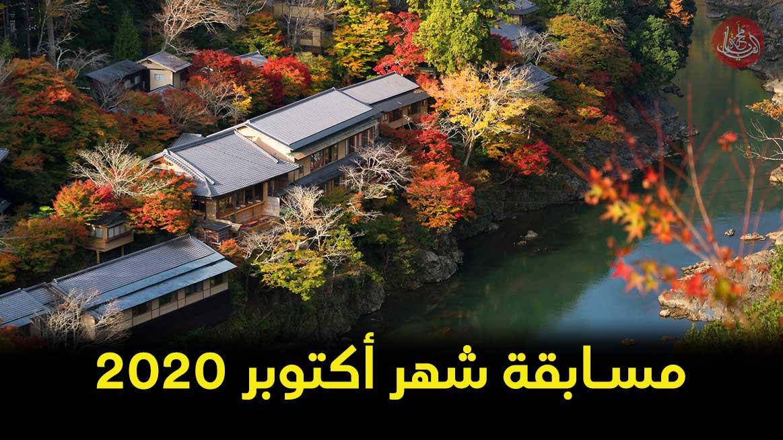 المسابقة الشهرية العاشرة في مجلة اليابان