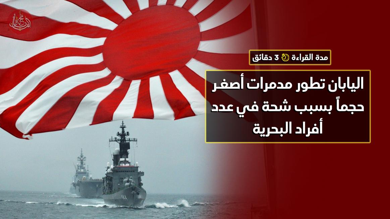 اليابان تطور مدمرات أصغر حجماً بسبب شحة في عدد أفراد البحرية