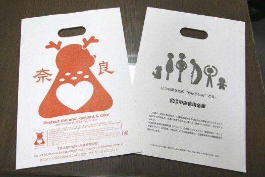 الأكياس الورقية الجديدة   عبر كيودو