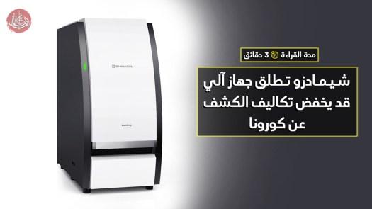 شيمادزو تطلق جهاز آلي قد يخفض تكاليف الكشف عن كورونا