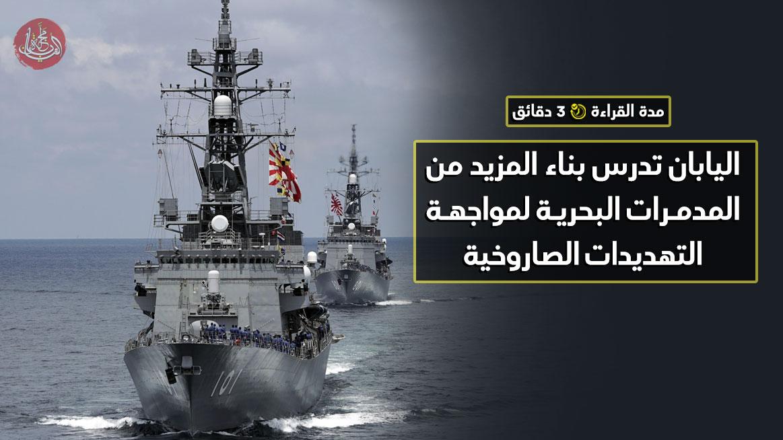 اليابان تدرس بناء المزيد من المدمرات البحرية لمواجهة التهديدات الصاروخية