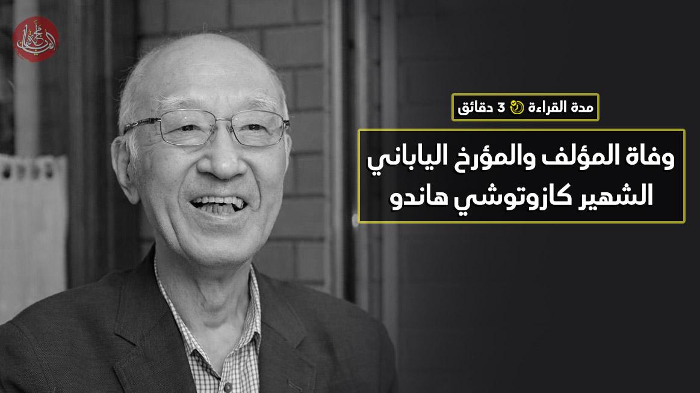وفاة المؤلف والمؤرخ الياباني الشهير كازوتوشي هاندو