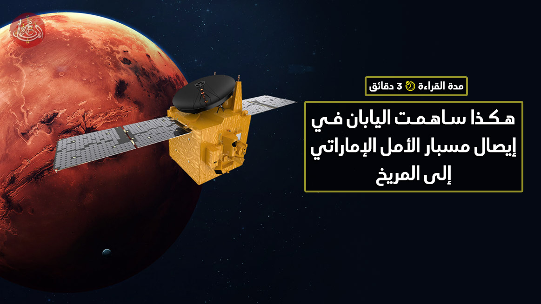 هكذا ساهمت اليابان في إيصال مسبار الأمل الإماراتي إلى المريخ