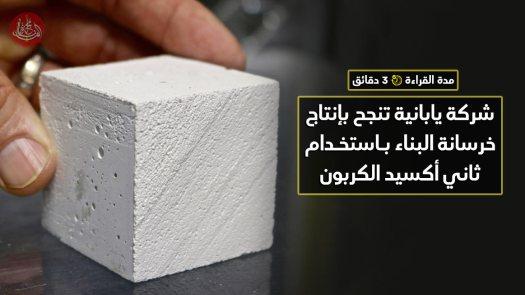 شركة يابانية تنجح بإنتاج خرسانة البناء باستخدام ثاني أكسيد الكربون