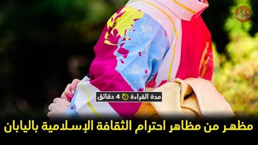 الكيمونو الياباني.. بطابع إسلامي