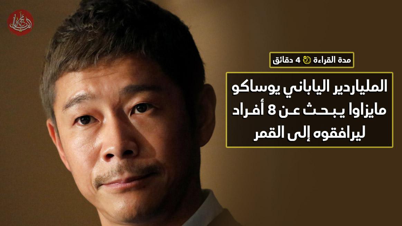 الملياردير الياباني يوساكو مايزاوا يبحث عن 8 أفراد ليرافقوه إلى القمر