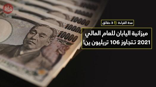 ميزانية اليابان للعام المالي 2021 تتجاوز 106 تريليون ين!