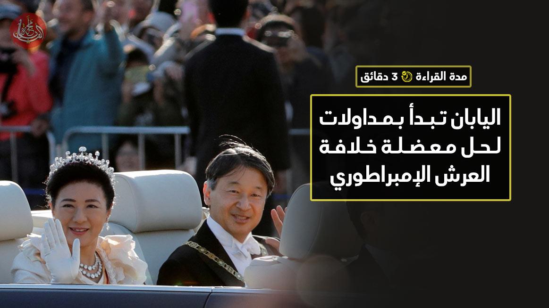 اليابان تبدأ بمداولات لحل معضلة خلافة العرش الإمبراطوري