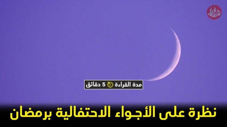 قراءة في شهر رمضان باليابان