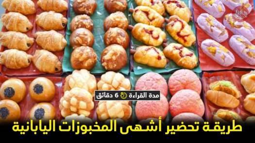 كاشي بان، خبزٌ من مختلف الألوان