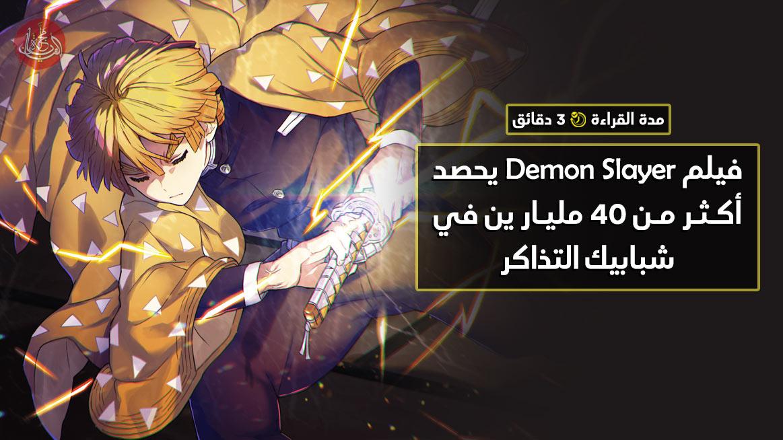 فيلم Demon Slayer يحصد أكثر من 40 مليار ين في شبابيك التذاكر