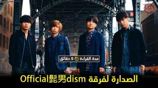 قائمة أفضل الأغاني رواجاً في اليابان للأسبوع الثاني من شهر مايو 2021