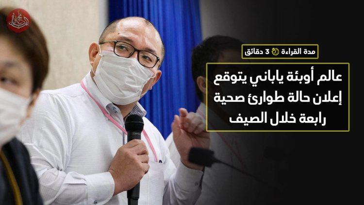 عالم أوبئة ياباني يتوقع إعلان حالة طوارئ صحية رابعة خلال الصيف