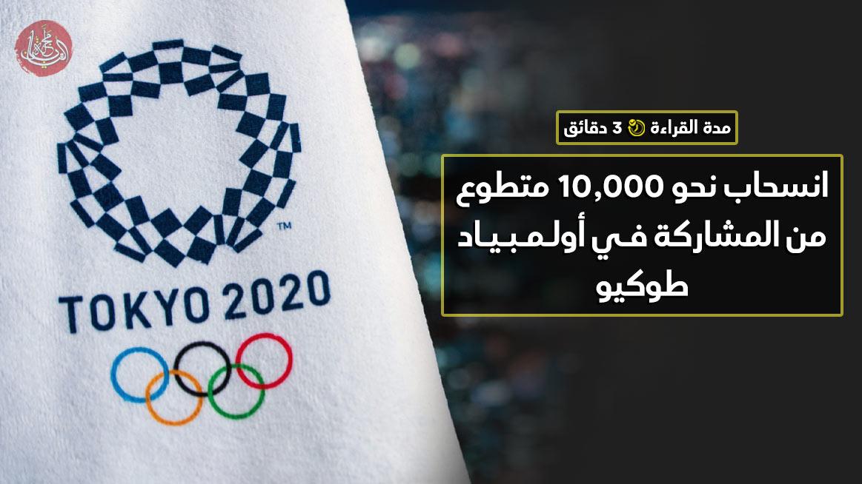 انسحاب نحو 10,000 متطوع من المشاركة في أولمبياد طوكيو
