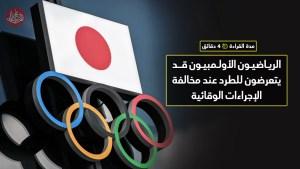 الرياضيون الأولمبيون قد يتعرضون للطرد عند مخالفة الإجراءات الوقائية
