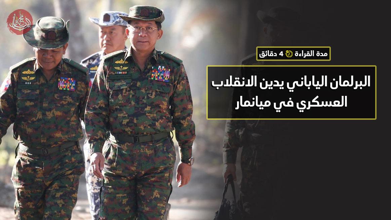 البرلمان الياباني يدين الانقلاب العسكري في ميانمار