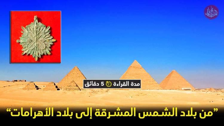 لغز العثور على وسام ياباني داخل مقبرة فرعونية!