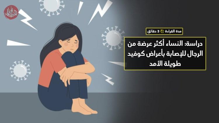 دراسة: النساء أكثر عرضة من الرجال للإصابة بأعراض كوفيد طويلة الأمد