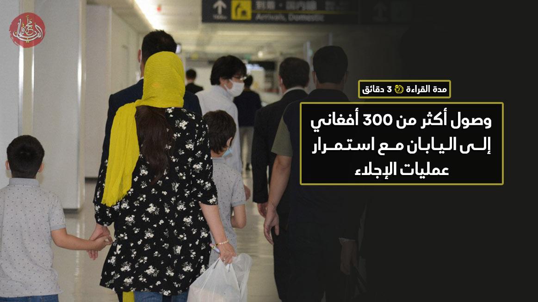 وصول أكثر من 300 أفغاني إلى اليابان مع استمرار عمليات الإجلاء