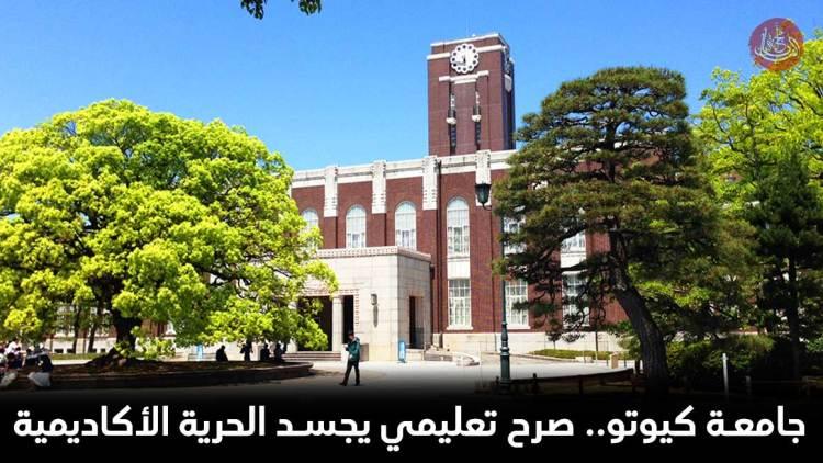 نبذة عن جامعة كيوتو