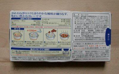 Curry-Ru2