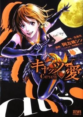 Panini Manga, Cat's Eye Ai, Comic Zenon, Tsukasa Hôjô, Actu Manga, Manga,
