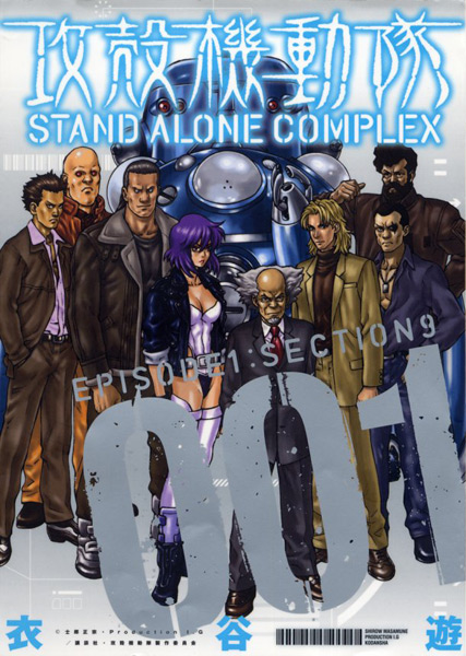 Ghost in the Shell Stand Alone Complex, Manga, Actu Manga, Format Perfect, Glénat,
