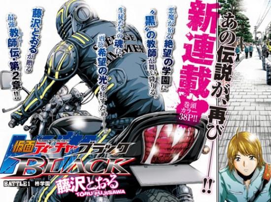 Kamen Teacher Black, Kamen Teacher, Manga, Actu Manga, Toru Fujisawa, Young Jump, Pika,