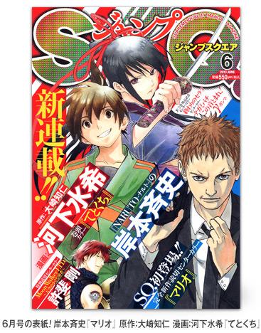 Masashi Kishimoto, Mario, Jump Square, Actu Manga, Manga, One Shot, Shueisha,