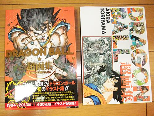 Dragon Ball Chōzenshū, Dragon Ball Chōgashū, Manga, Actu Manga, Akira Toriyama, Dragon Ball Z, Masako Nozawa
