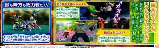 Actu Jeux Video, Dragon Ball Z : Battle of Z, Jeux Vidéo, Namco Bandai, Playstation 3, Playstation Vita, Xbox 360,