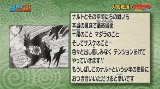 Masashi Kishimoto, Naruto, Actu Manga, Manga, Weekly Shonen Jump, Shueisha,