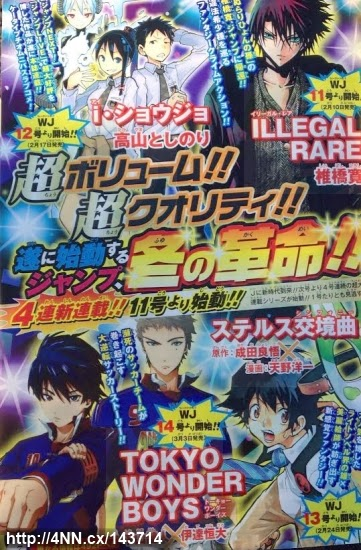 Weekly Shonen Jump, Shueisha, Actu Manga, Manga, Narita Ryougo, Amano Yôichi, Takayama Toshinori, Date Tsunehiro, Shimoyama Kento, I Shôjo, Stealth Symphony,