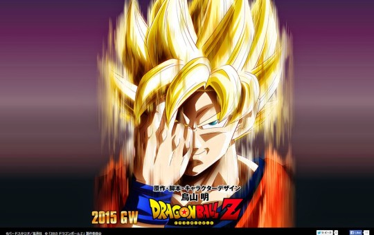 Actu Ciné, Akira Toriyama, Cinéma, Dragon Ball Z The Movie 2015, Tadayoshi Yamamuro, Toei Animation,