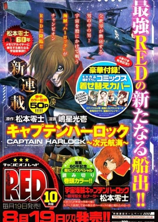 Leiji Matsumoto, Kōichi Shimahoshi, Champion Red, Actu Manga, Manga, Captain Harlock : Dimensional Voyage, Space Pirate Captain Harlock : Galactic Saint Lunāra,