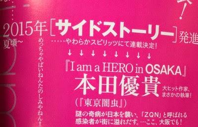 Big Comic Spirits, I Am a Hero in Osaka, Yuuki Honda, Manga, Actu Manga,