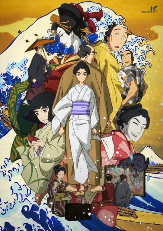 Miss Hokusai, Keiichi Hara, Production IG, Miho Maruo, Hiroshi Ôno, Yoshimi Itazu, Hinako Sugiura, Sarusuberi, Eurozoom, Actu Ciné, Cinéma,